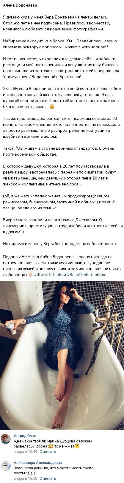 Вера Брежнева опустила на землю обнаглевшую Алену Водонаеву