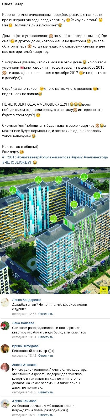 Ольга Ветер рассказала об обмане организаторов Дома-2