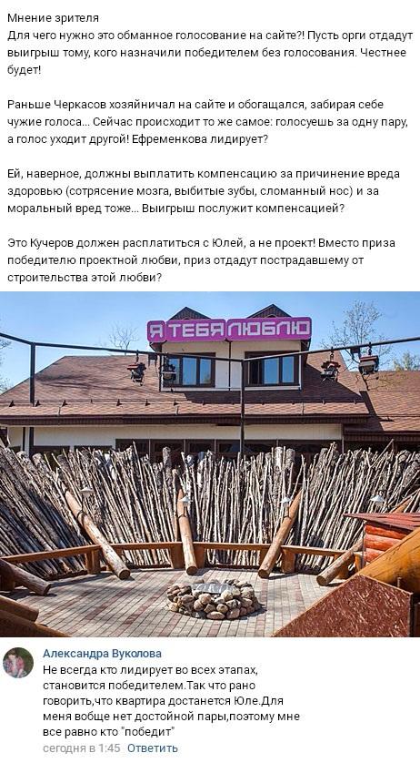Вранье организаторов Дома-2 насчет Юлии Ефременковой