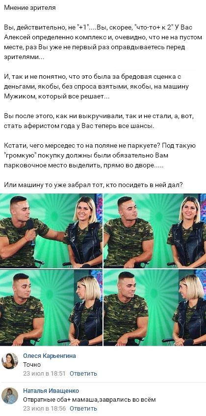 Раскрыт обман Алексея Купина и Майи Донцовой
