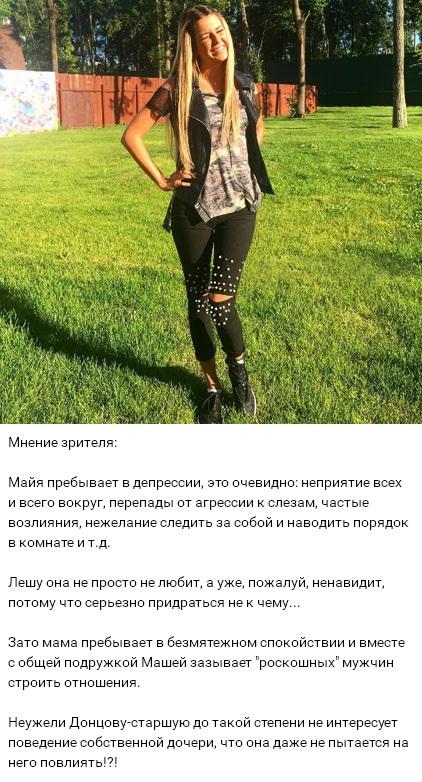 Причина алкоголизма и агрессии Майи Донцовой