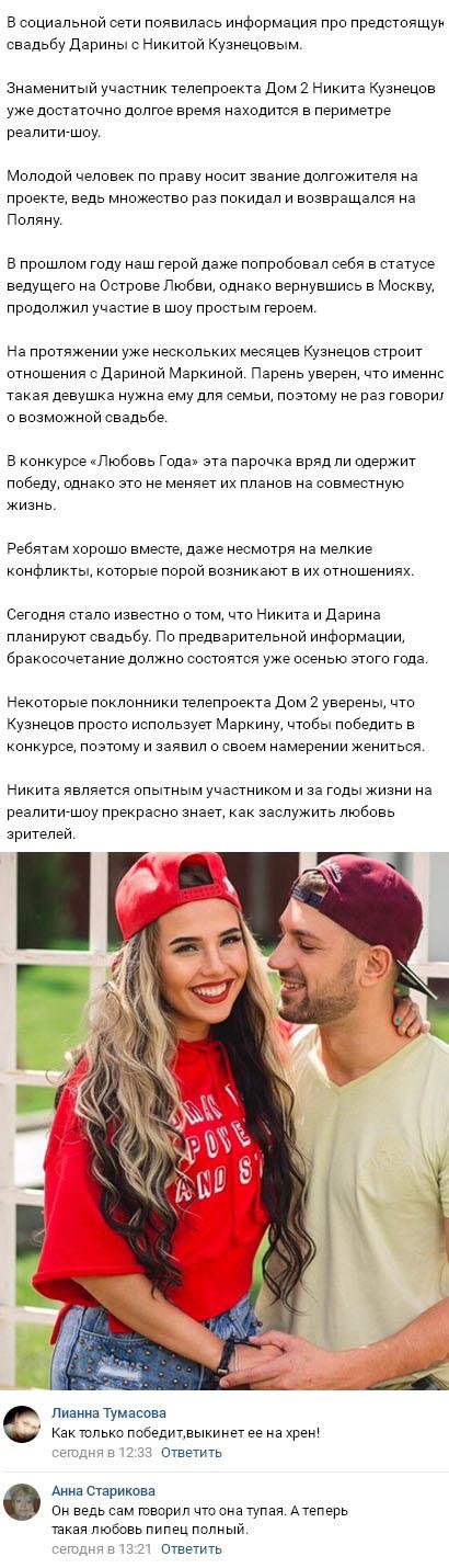 Когда состоится свадьба Никиты Кузнецова и Дарины Маркиной