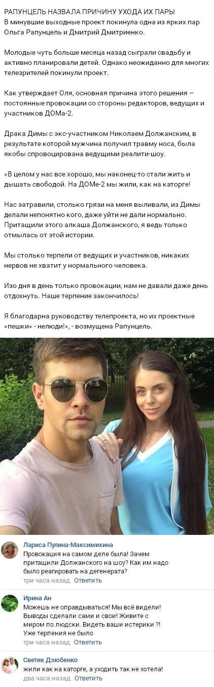 Закулисная причина ухода Ольги Рапунцель и Дмитрия Дмитренко