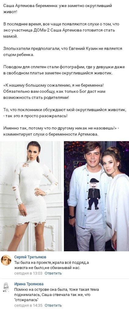 Александра Артемова вновь нашла оправдание беременности