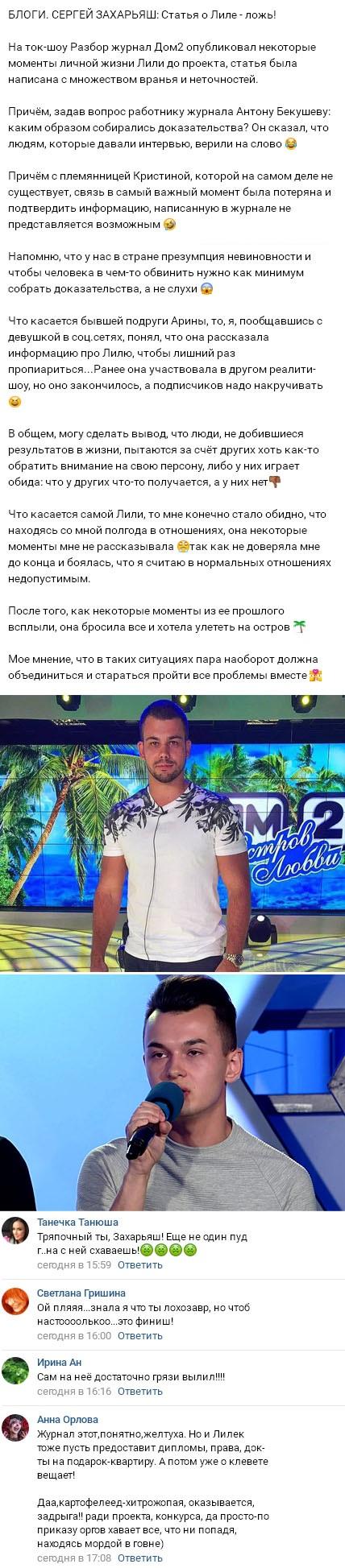 Сергей Захарьяш и Лилия Четрару разоблачили вранье сотрудника проекта