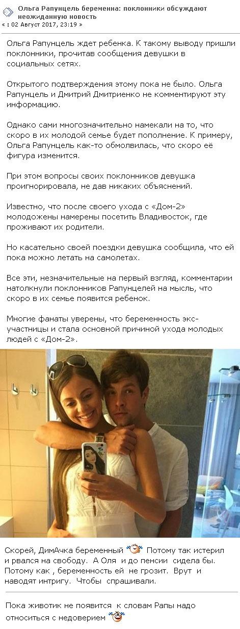 Основная причина ухода с проекта Ольги Рапунцель и Дмитрия Дмитренко