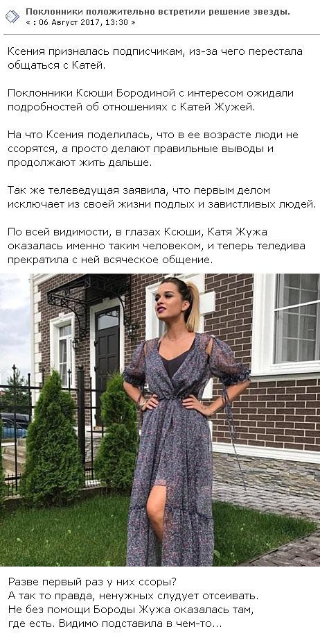 Ксения Бородина раскрыла почему прекратила общение с Екатериной Жужей