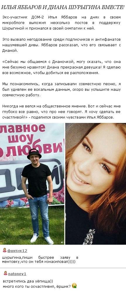 Илья Яббаров пытается построить отношения с Дианой Шурыгиной