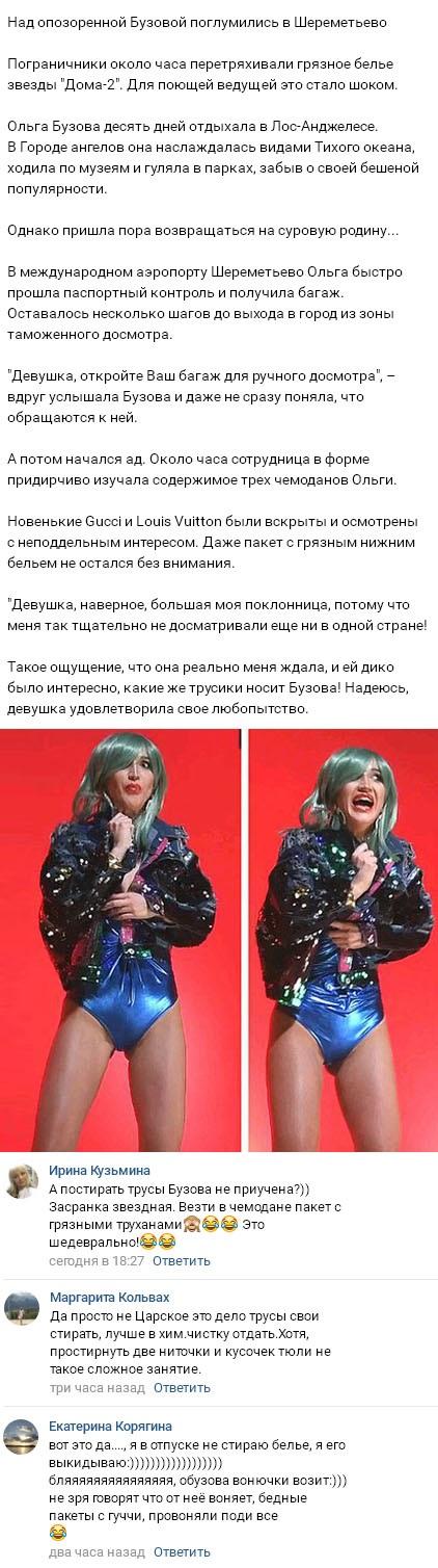 Ольга Бузова опозорилась по полной в аэропорту Шереметьево