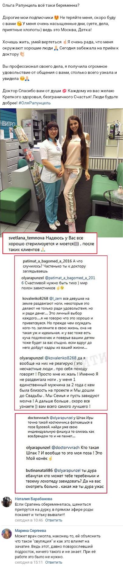 Косвенные доказательства беременности Ольги Рапунцель