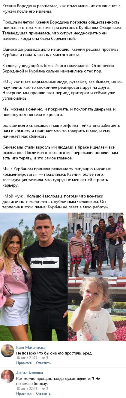 Ксения Бородина рассказала что простила измену Курбана Омарова