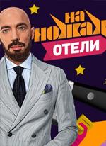 На ножах Отели - Новороссийск. Изумрудный (эфир 27.08.2018) смотреть онлайн