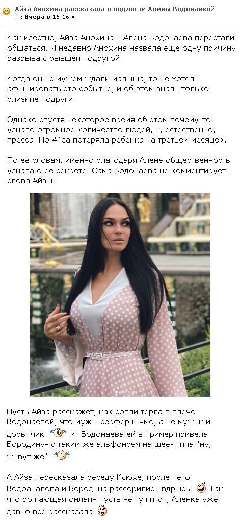 Почему Ксения Бородина прекратила общение с Алёной Водонаевой