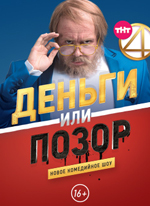Деньги или позор - Марина Федункив (эфир 13.08.2018) смотреть онлайн