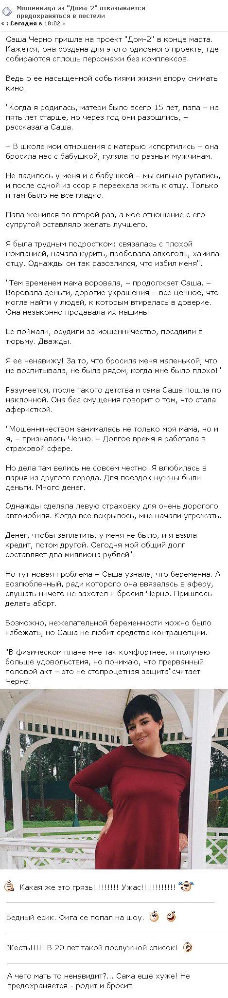 Александра Черно сама рассказала о сделанном ранее аборте