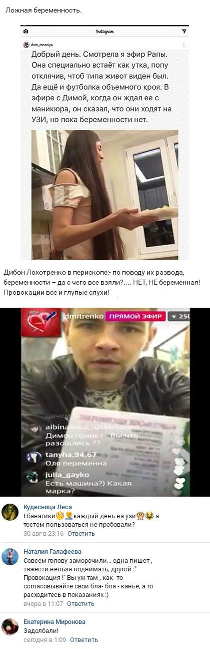 Дмитрий Дмитренко разболтал тайну Ольги Рапунцель