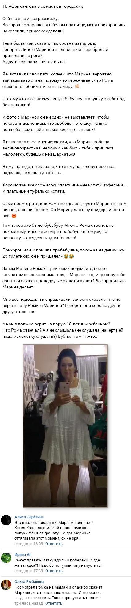 Татьяна Африкантова пообещала тотальные унижения потенциального зятя