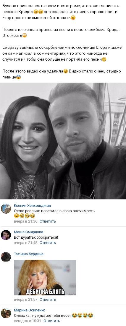 Егор Крид публично унизил Ольгу Бузову