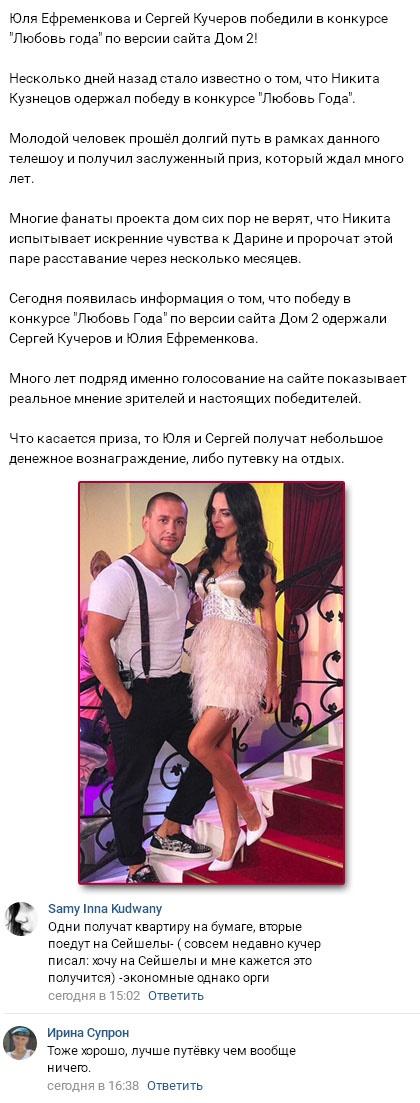Юлия Ефременкова и Сергей Кучеров официально стали победителями конкурса