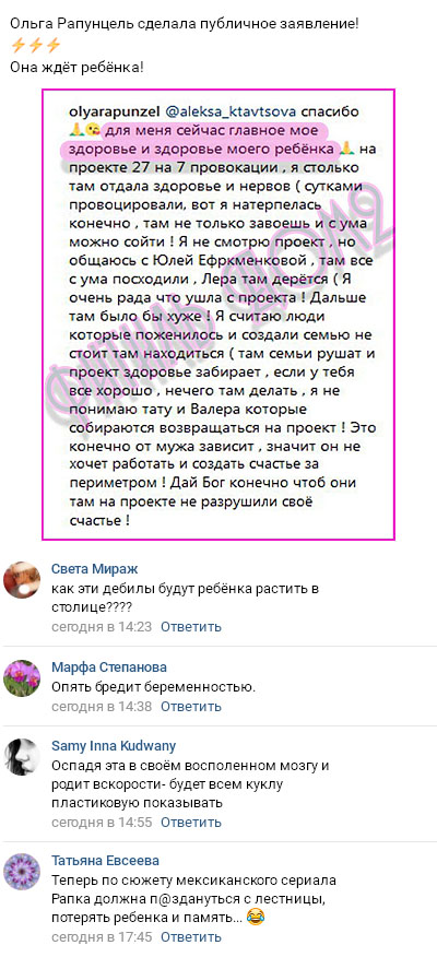 Ольга Рапунцель впервые публично заявила о своей беременности