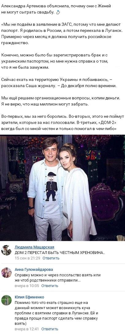 Почему Евгений Кузин и Александра Артёмова до сих пор не расписались