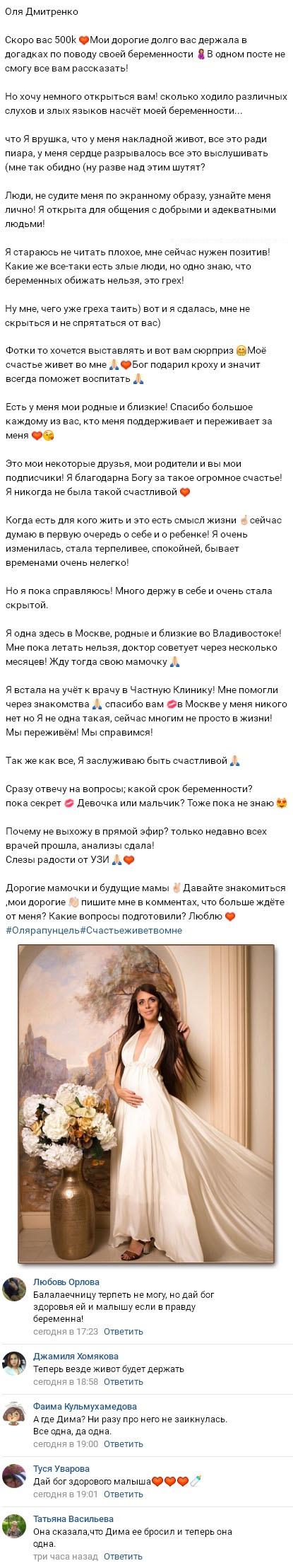 Ольга Рапунцель плакала после результатов УЗИ