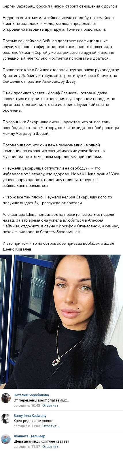 Сергей Захарьяш бросил Лилию Четрару