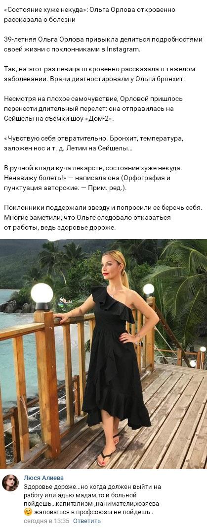 Ольга Орлова напугала разговорами о тяжелой болезни