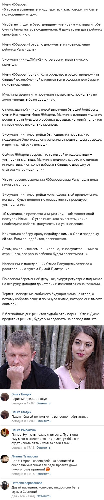 Илья Яббаров намерен усыновить ребёнка Ольги Рапунцель