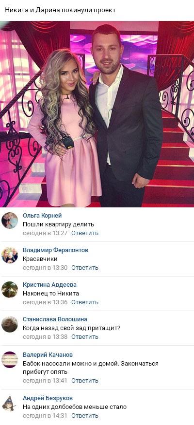 Никиту Кузнецова и Дарину Маркину выгнали с проекта