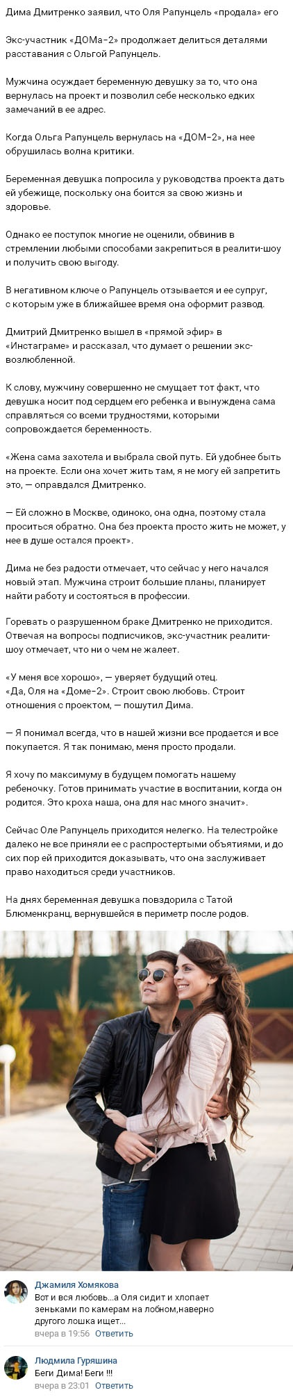 Дмитрию Дмитренко поведал о продажности Ольги Рапунцель