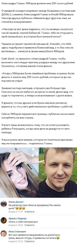 Александра Гозиас раскрыла всем огромные долги Ильи Яббарова