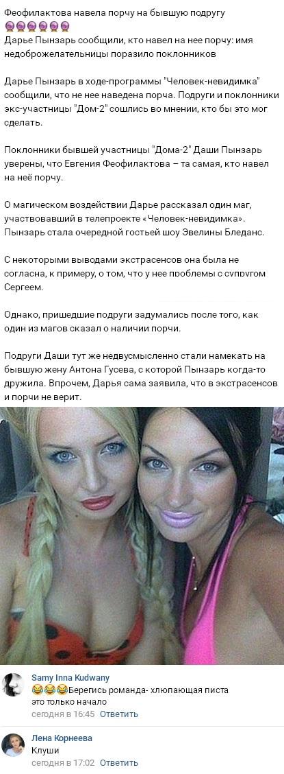 Дарье Пынзарь рассказали о порче наведенной на неё Евгенией Феофилактовой