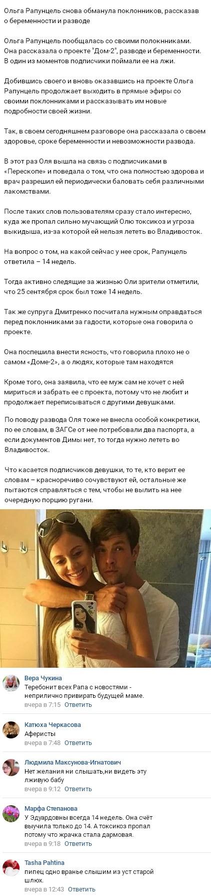 Ольгу Рапунцель вновь поймали на лжи по поводу беременности