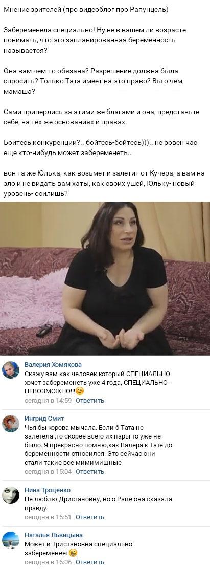 Для чего забеременела Ольга Рапунцель