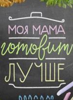 Моя мама готовит лучше (эфир 12.05.2018) смотреть онлайн