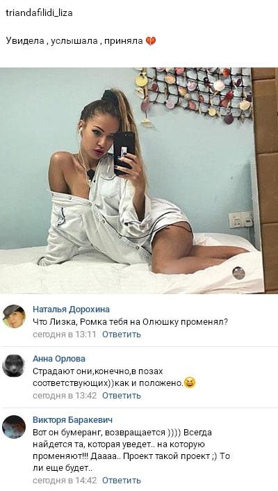 Елизавета Триандафилиди разбита после видео Романа Гриценко с Ольгой Бузовой