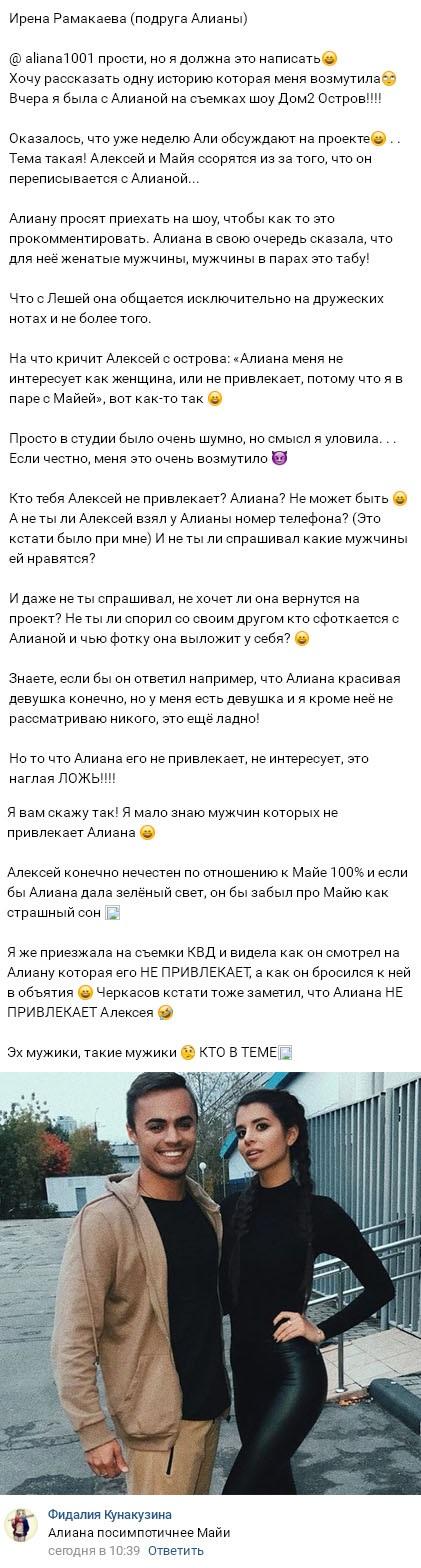 Близкая подруга Алианы Устиненко сдала её связь с Алексеем Купиным