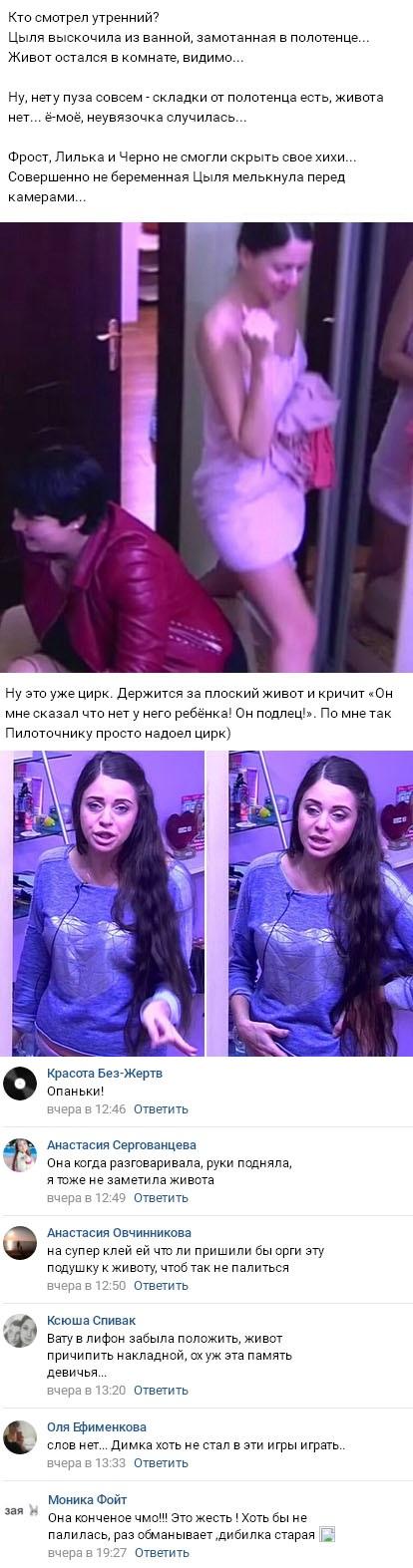 Ольга Рапунцель снова спалилась без живота