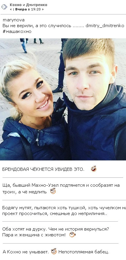 Ольга Рапунцель взбесится из-за свежего фото Дмитрия Дмитренко