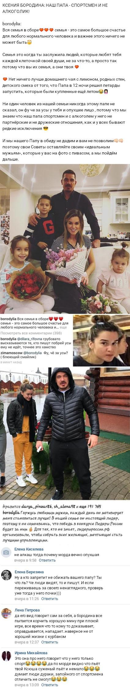 Ксении Бородиной пришлось оправдываться за внешний вид Курбана Омарова