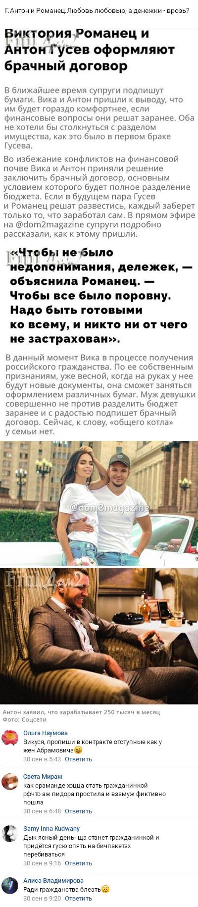 Доказательства фиктивности брака Антона Гусева и Виктории Романец