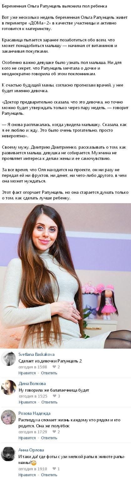 Ольга Рапунцель предварительно озвучила пол малыша