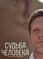 Судьба человека с Борисом Корчевниковым (эфир 13.04.2018) смотреть онлайн