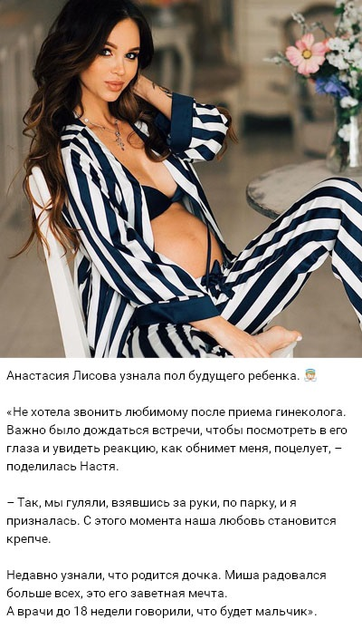 Анастасия Лисова объявила пол будущего ребенка