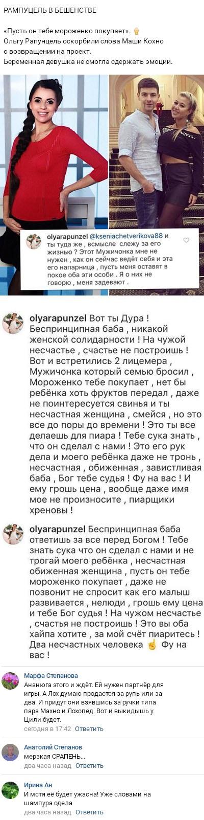 Реакция Ольги Рапунцель на отношения Марии Кохно и Дмитрия Дмитренко