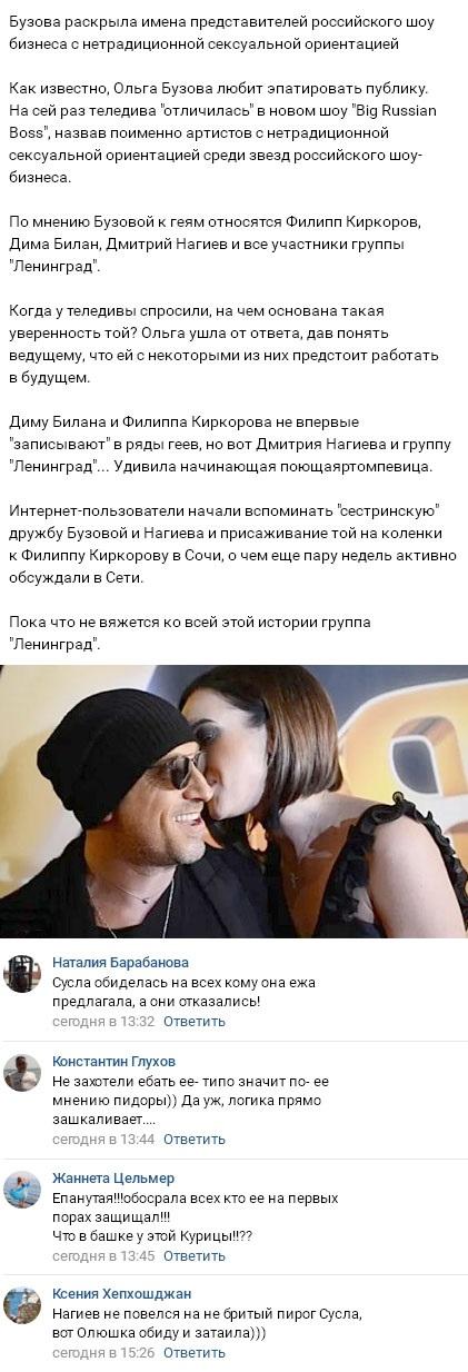 Ольга Бузова нашла способ отомстить Дмитрию Нагиеву