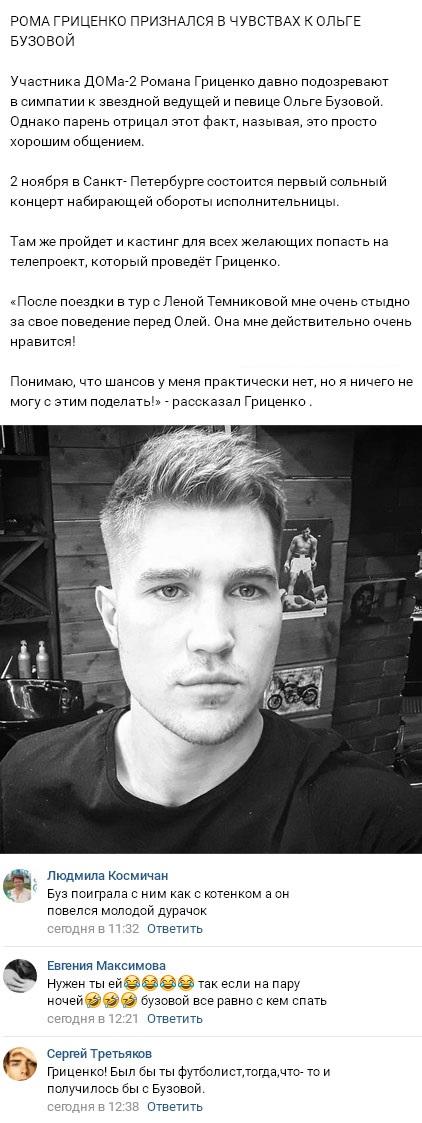 Роман Гриценко больше не смог скрывать чувств к Ольге Бузовой