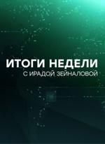 Итоги недели 02.09.2018 - 30.09.2018 смотреть онлайн все выпуски