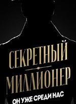 Секретный миллионер (1-й выпуск / эфир 13.11.2017) смотреть онлайн